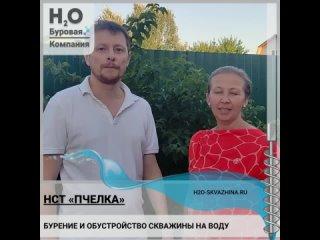 Видео от Бурение Скважин на воду в Воронеже и области.