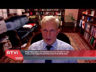 Адвокат Трунов — про дело об авиакатастрофе над Сочи