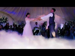 Свадебный танец 😍