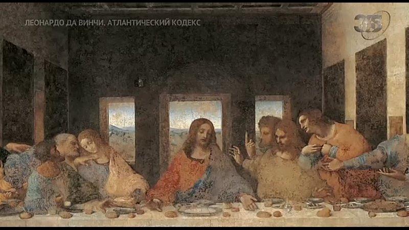Леонардо да Винчи Атлантический кодекс Леонардо и его приключения в Милане 1 серия