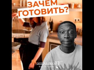 Video by ШашлыкоFF Казань