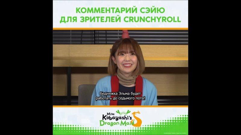 Дракониха горничная госпожи Кобаяси S Комментарий сэйю для зрителей Crunchyroll