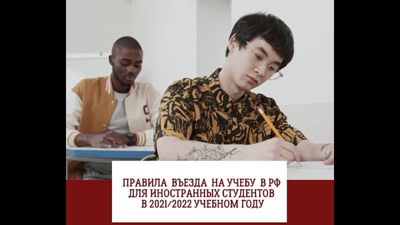 Видео от Помощь иностранным гражданам в РФ
