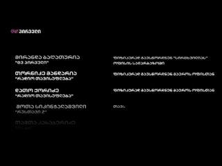 Приостановление вещания (TV Pirveli, )