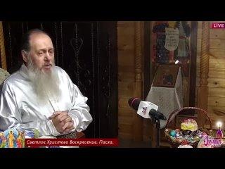 Христос Воскресе! Поздравление о. Владимира Головина со светлым праздником Пасхи!