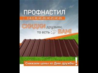 Видео от СтальСоюз