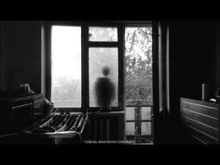 Видео от Сквозь замочную скважину