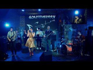 Екатерина Каверина - Juice (Lizzo cover)