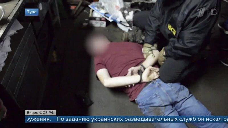 ФСБ России задержала в Туле украинского шпиона