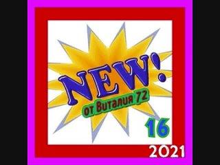 Сборник - NEW от Виталия72 - 2021 (16)