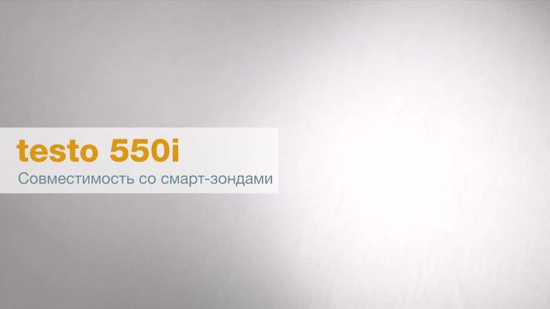 Видео от Измерительное оборудование Testo