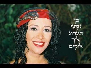 Ofra-Haza---last-recordings---Ke-eyal-ta-arog---Psalm-42--1-_360P