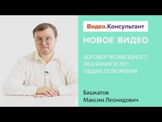 Семинар «Договор возмездного оказания услуг_ общие положения»