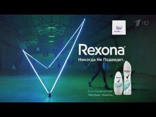 Реклама Rexona (2021) (5452)