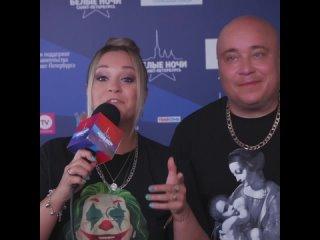 Доминик Джокер и Катя Кокорина на фестивале Белые Ночи Санкт-Петербурга