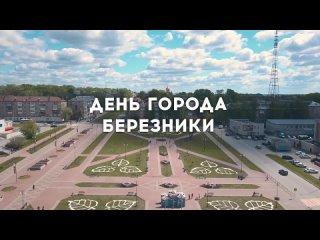 Поздравление Эдуарда Смирнова с Днём города