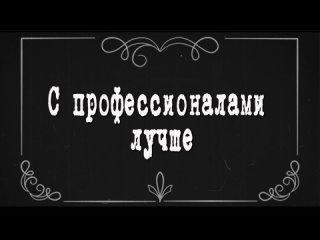 """Рекламный ролик УЖК Новоуральская """"С профессионалами лучше"""""""