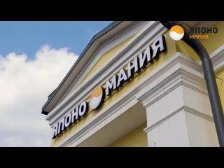 Япономания. Служба доставки роллов и суши в Кирове