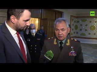 ⚡️Эксклюзив RT. Шойгу прокомментировал выход американских войск из Афганистана
