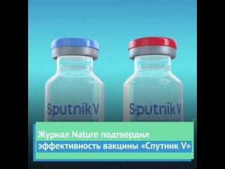 Вакцинация_Nature