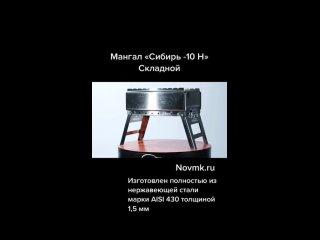 """Мангал """"Сибирь -10 Н"""" складной"""