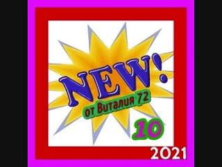 Сборник - NEW от Виталия72 - 2021 (10)