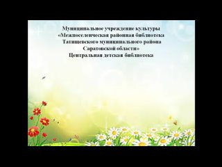 Video by Библиотеки Татищевского района