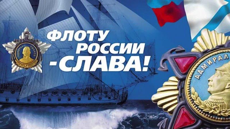 Поздравление с днем Военно Морского Флота ВИА Рифы Морская душа День ВМФ