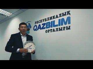 """Видео от Республикалық """"QAZBILIM"""" орталығы"""