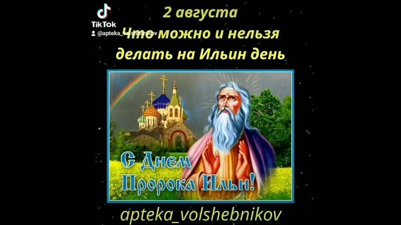 2 августа День Пророка Ильи❗