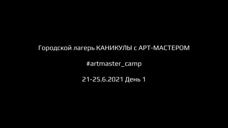 Видео от Арт Мастер театр и культурный центр в Финляндии