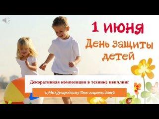 """Мастер-класс """"Открытка ко Дню защиты детей """""""