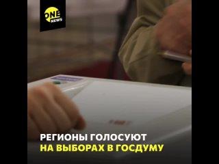 В регионах проходит голосование по выборам депутат...