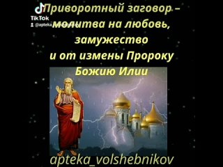 2 Августа. День Пророка Ильи❗