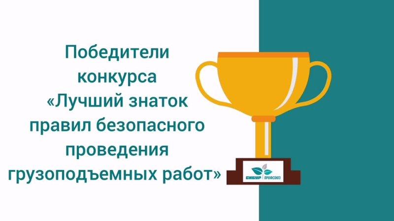 Видео от СИБУР Профсоюз