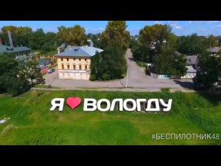 Видеоэкскурсия по Вологде