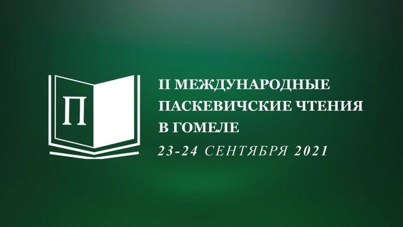 II Международные Паскевичские чтения в Гомеле