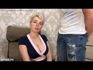 Урок минета от русской училки со спермой на очки