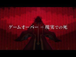 Тизер к полнометражному фильму «Sword Art Online: Progressive» (Мастера Меча Онлайн: Прогрессив)