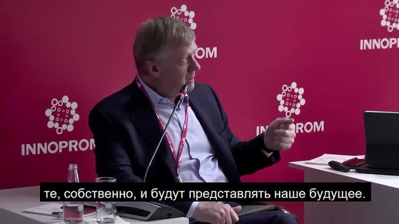 Анатолий Чубайс на Иннопроме 2021 год