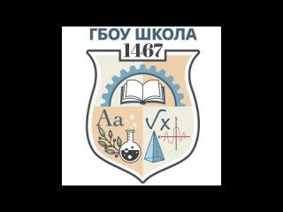 Vídeo de ГБОУ Школа № 1467
