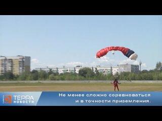 Соревнования парашютистов