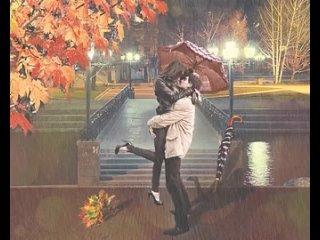 Обнимаются под дождем. Осень