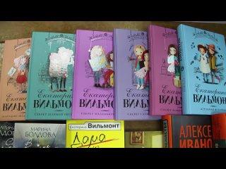 Новые поступления книг в библиотеки Волгодонска