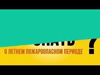 Video by Отдел ГО и ЧС, ЕДДС