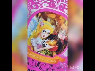 """О серии книг """"Маленькая фея"""""""