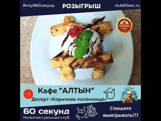 "Video by Клуб ""60 секунд"""