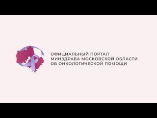 Видео от Онкодиспансера Балашихи