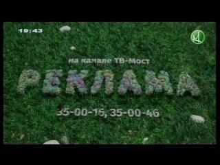 Рекламные заставки (ТВ-Мост [г. Кемерово], лето 2021)
