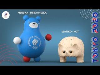 Талисманы российской сборной